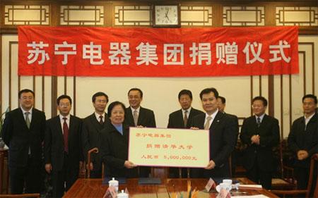 图:苏宁电器向清华大学捐赠500万元成立教育基金