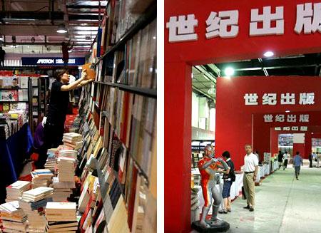 2008上海书展今日世贸商城开幕