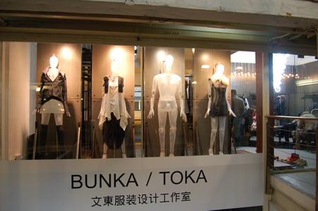 BUNKA/TOKA文东服装设计工作室