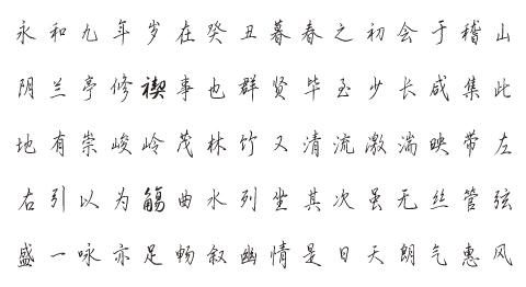 敬伟硬笔行楷字体图片